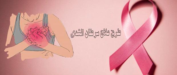 طرق علاج سرطان الثدي